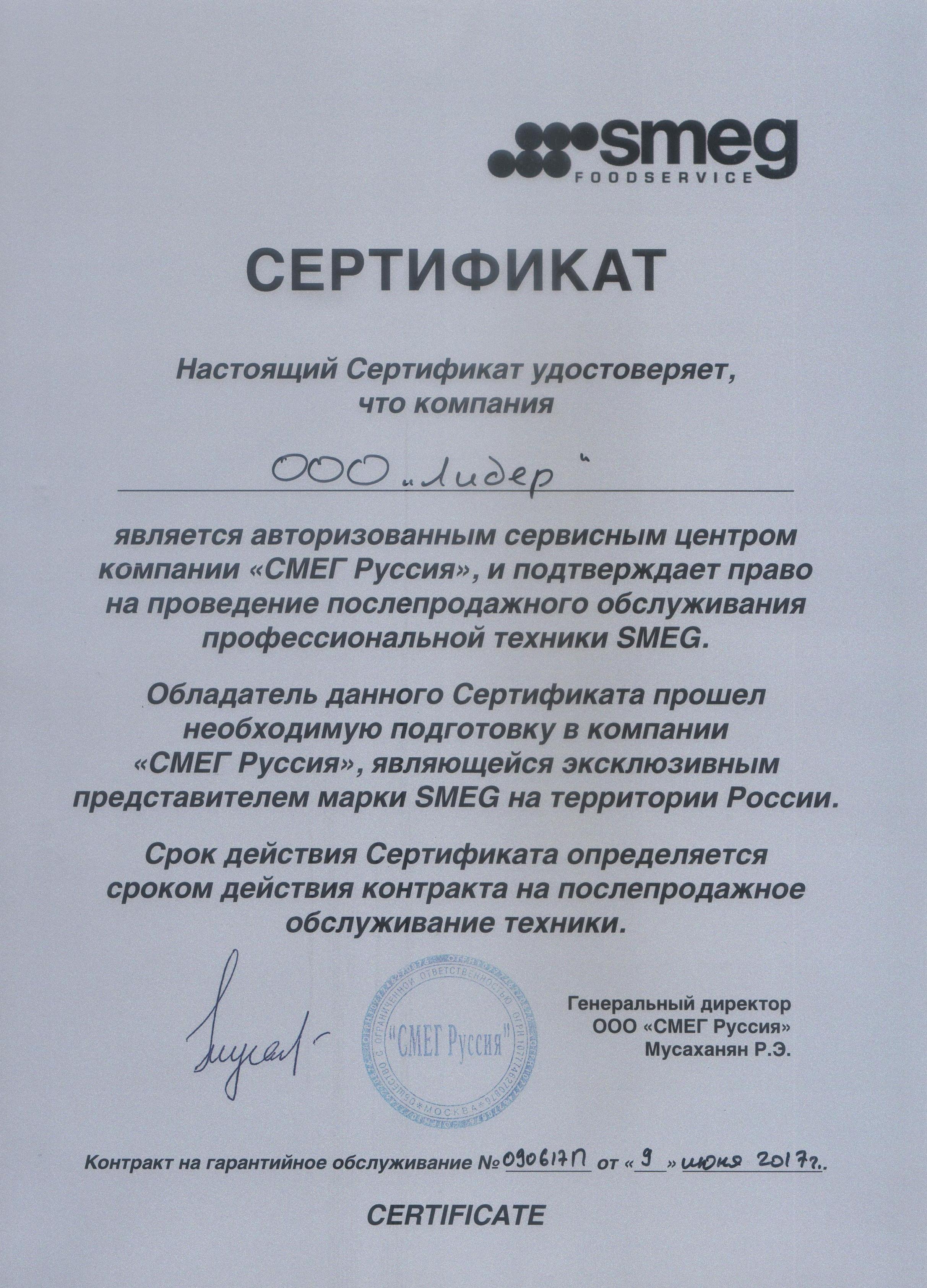 Официальный сервисный центр SMEG в Челябиснке