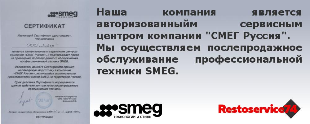 smeg-service